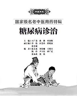 """""""糖尿病诊治 (国家级名老中医用药特辑)"""",作者:[王广尧, 蒋锴, 单国辉]"""