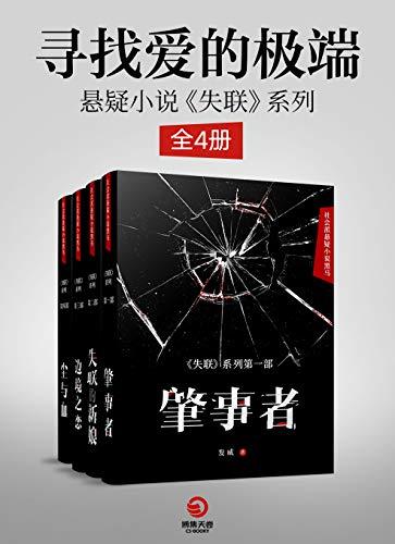 悬疑小说《失联》系列(全4册)