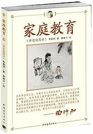 家庭教育(彩色绘图本)