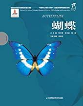 国家动物博物馆精品研究——蝴蝶 (中国野生动物生态保护 国家出版基金项目 理性科普)