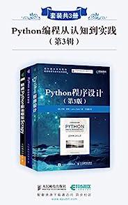 Python编程从认知到实践(第3辑)(套装共3册)