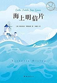 海上明信片(一本浪漫版的《S.》。暢銷書《島》作者全新長篇小說,讓解謎的線索自書中跳出,發現一段裹挾著浪漫與冒險的奇遇。)