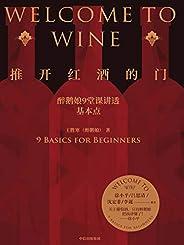 """推开红酒的门(成为懂酒的人,一点都不难! 醉鹅娘9堂课讲透葡萄酒 徐小平、吕思清、沈宏非、李诞推荐 徐小平:""""关于葡萄酒,只有醉鹅娘把我讲懂了!"""")"""