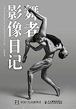 舞者影像日记(凝固舞蹈节拍)