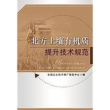 北方土壤有机质提升技术规范(全国农业技术推广服务中心编写)