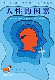 人性的因素(张艺兴书单,向往的生活止庵史航推荐!被马尔克斯誉为完美的小说。格林是21次诺贝尔文学奖提名的文学大师!) (格雷厄姆·格林作品集 3)