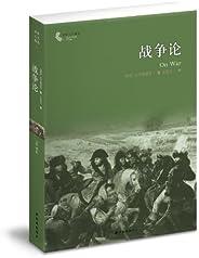 战争论 (译林人文精选)