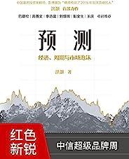 预测:经济、周期与市场泡沫(中国著名投资策略师预测经济、市场、周期的逻辑和方法。对于投资者、策略师、经济学家、金融从业者、散户来说,都是值得学习、具有指导意义和实践价值的一本书。)