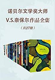 诺贝尔文学奖大师V.S.奈保尔作品全集 (诺奖奈保尔作品系列 17)