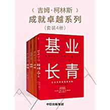 吉姆·柯林斯成就卓越系列(套装共4册)(超级畅销书《基业长青》作者柯林斯与各种企业和社会机构领导人开展对商业生活的研究)
