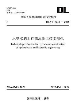 """""""水电水利工程截流施工技术规范(DL/T 5741-2016)"""",作者:[国家能源局]"""