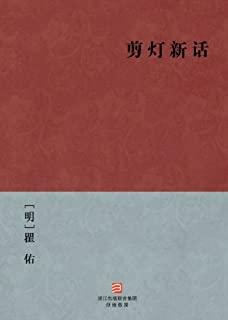 剪灯新话(简体版) (BookDNA中国古典丛书)