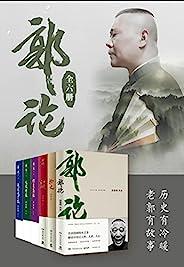 郭论(全6册)(历史有冷暖,老郭有故事。慢火烹茶,解读中国社会的人情世故。 )