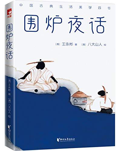 围炉夜话(作家榜经典文库)