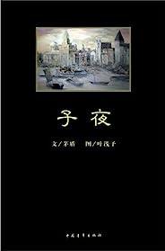 子夜 (中国现代长篇小说藏本)