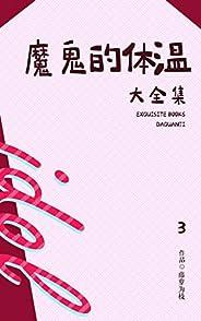 魔鬼的体温(3)【晋江知名签约作者藤萝为枝作品,青梅竹马互宠日常文。从四岁到婚纱,正能量文】