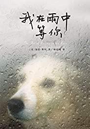 我在雨中等你【长居《纽约时报》畅销榜156周,同名电影2019在美火热上映!如果你好奇你的狗在想什么,这本书给你答案。】