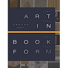 书籍形态艺术
