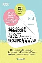 高一英语阅读与完形强化训练1000题