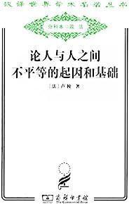 论人与人之间不平等的起因和基础 (汉译世界学术名著丛书)