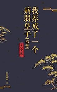 我养成了一个病弱皇子[治愈](大全集)【晋江签约作者明桂载酒作品,他漫漫孤寂的长路上,竟多了一个前来渡他的女菩萨。】