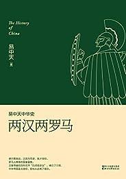 两汉两罗马(全新升级版) (易中天中华史 9)