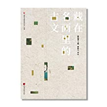 藏在名画里的古文(中国最美图书奖设计师作品。海外遗珍国内首次出版,举世罕见。权威校对与版本解读,破解传世古画与古文玄机!)