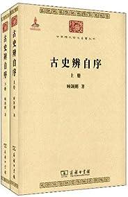 古史辨自序(套装全2册) (中华现代学术名著丛书)