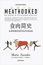 食肉簡史:人類癡迷肉類250萬年的歷史,一本好讀、易懂,涵蓋了從生物學到社會學全部領域,展現人類文明進程的人類簡史。