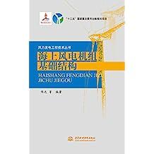 海上风电机组基础结构 (风力发电工程技术丛书)