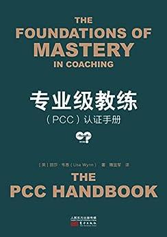 """""""专业级教练(PCC)认证手册"""",作者:[丽莎·韦恩]"""