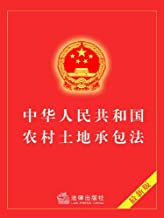 中华人民共和国农村土地承包法