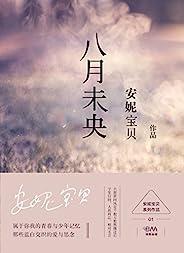 八月未央(同名电影4月16日上映,钟楚曦、谭松韵主演。那些蓝白交织的爱与思念,你是否也湿了眼眶?) (博集畅销文学系列)