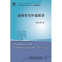 语用学与外语教学 (全国高等学校外语教师丛书)