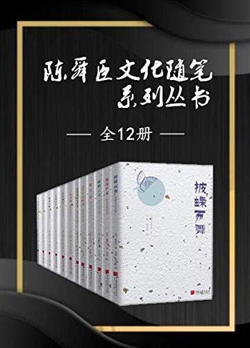 全套系中文版陈舜臣随笔集