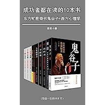 成功者都在读的十本书(套装十册)(东方旷世奇书+西方心理学)(狼道、鬼谷子、人性的弱点、墨菲定律、口才三绝、为人三会等经典畅销书)