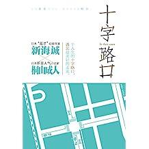 十字路口【从新海诚的2分钟短篇动画改编而成,讲述日本少年少女高考备考经历,一个关于备考与追逐梦想的青春物语。】