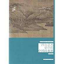 艺术史界·西方艺术史中的中国山水画(这本书的主题不是中国山水画本身,而是西方艺术史家研究及叙述中国山水画的方法。)