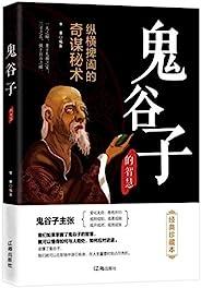 鬼谷子(经典珍藏本)(不可不读的国学精髓,中国谋略奇书,世界军事家、政治家和外交家研读,当代商家的必备之书)