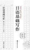 日语基础写作