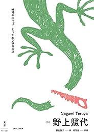 蜥蜴的尾巴:我的私藏电影往事【黑泽明的左膀右臂,山田洋次为她拍电影;侯孝贤、蔡明亮、朱天文的往年交,贾樟柯说:她的叮嘱我记住了。野上照代,日本电影黄金时代的活历史;一部私藏的昭和影坛与文坛的生死悲欢】