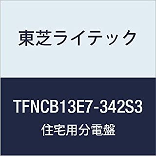 东芝车工 小房用分电盘 N系列 太阳能发电系统(2次送/S3)对应 75A 34-2 带门 带功能 TFNCB13E7-342S3