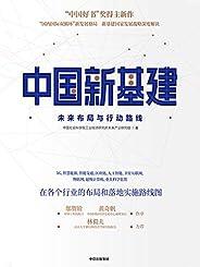 """中国新基建:未来布局与行动路线(黄奇帆、邬贺铨作序力荐,林毅夫重磅推荐。 """"五个一工程奖""""作者新作。 新基建国家发展战略深度解读。)"""