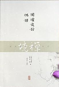 围炉夜话 偶谭[禅境丛书]
