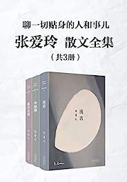 张爱玲散文全集(共3册) (张爱玲作品系列 21)