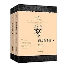 西方哲学史(全二册)(罗素经典代表作,哲学爱好者必读版本)