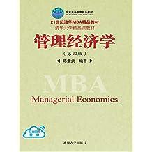 管理经济学(第四版)