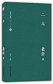 二馬(老舍作品集04)
