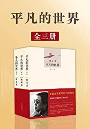 平凡的世界(激励亿万读者的经典、让平凡人生找到伟大的意义!) (路遥作品系列 1)
