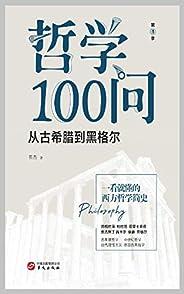 哲学100问:从古希腊到黑格尔